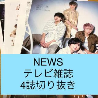 ニュース(NEWS)のNEWS テレビ雑誌切り抜き(アート/エンタメ/ホビー)