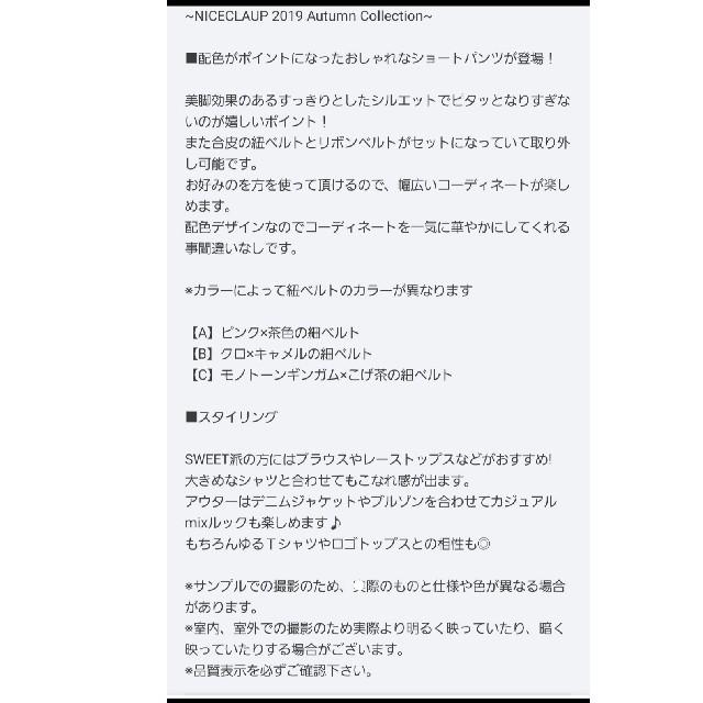 one after another NICE CLAUP(ワンアフターアナザーナイスクラップ)の2wayリボンフレアショートパンツ レディースのパンツ(ショートパンツ)の商品写真