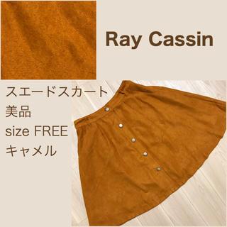 RayCassin - 【美品】Ray Cassin フロントボタンスウェードフレアスカート キャメル