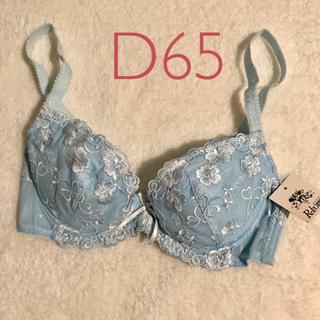 新品 ★ パステルブルー×フラワー刺繍  ブラジャー  ★ D65(ブラ)