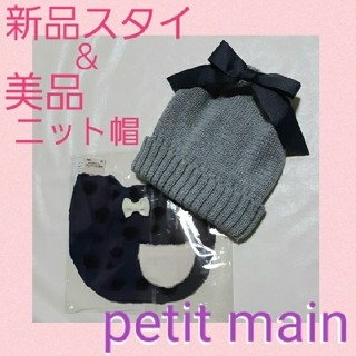 petit main - petit main★新品スタイ+美品ニット帽セット