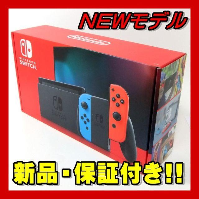 Nintendo Switch(ニンテンドースイッチ)のD◆匿名発送◆新品/送込 新型 スイッチ switch 本体 ネオン エンタメ/ホビーのゲームソフト/ゲーム機本体(家庭用ゲーム機本体)の商品写真