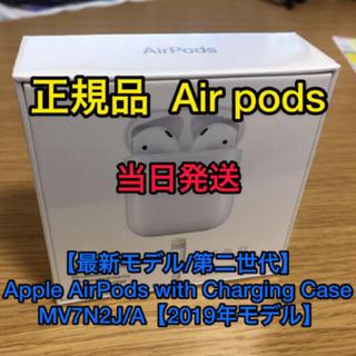【早い者勝ち】正規品 airpods 第二世代