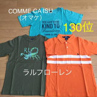 Ralph Lauren - ラルフローレン&おまけのCOMME CA ISM Tシャツ&ポロ130cmくらい