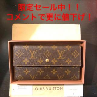 LOUIS VUITTON - 【今だけセール中】 ルイヴィトン モノグラム 長財布 【コメントで更に値下げ】
