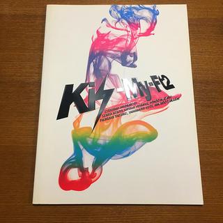 Kis-My-Ft2 - キスマイ ミントツアー パンフレット