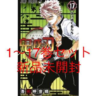 集英社 - 鬼滅の刃 マンガ 全巻セット 1〜17巻 コミックス 吾峠呼世晴