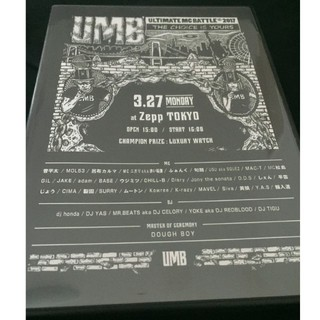 シュプリーム(Supreme)のULTIMATE MC BATTLE2017 DVD(ミュージック)