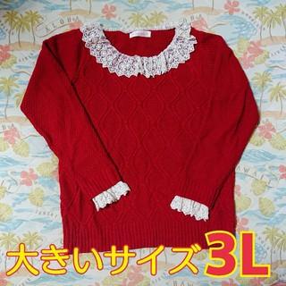 3L 大きいサイズ レディース セーター ニット レース レッド 赤(ニット/セーター)