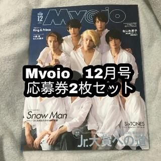 Johnny's - Myojo 12月号 応募券