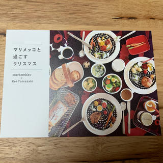 marimekko - マリメッコ  冊子1