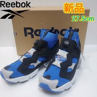 リーボック(Reebok)のReebok リーボック ポンプフューリー シューズ ブルー 27.5cm 新品(スニーカー)