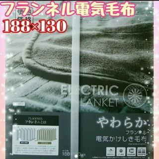 ヤマゼン(山善)のゆったりダブルサイズ✨やわらか 電気かけしき毛布 180 × 130㎝/グレー(電気毛布)
