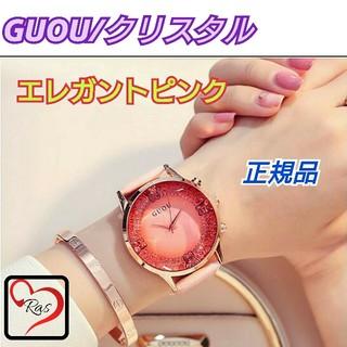 正規品/EP/GUOU /バタフライ クリスタルウォッチ/エレガントピンク(腕時計)