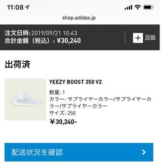 アディダス(adidas)のYEEZY BOOST 350 V2 CLOUD WHITE 25cm(スニーカー)