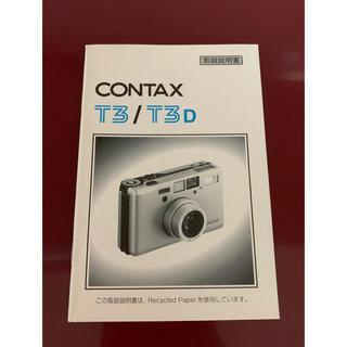 キョウセラ(京セラ)のコンタックスT3 取扱説明書(フィルムカメラ)