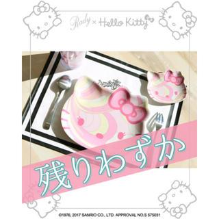 レディー(Rady)のRady Hello kitty プレートセット(食器)
