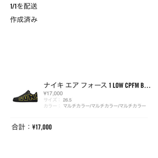 NIKE - nike air force 1 low cpfm by you