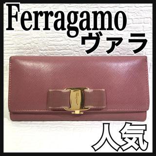 サルヴァトーレフェラガモ(Salvatore Ferragamo)の人気 サルバトーレフェラガモ Ferragamo ヴァラ 長財布 ピンク(財布)