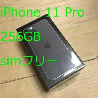iPhone - iPhone 11 Pro 256GB 国内版simフリー 未開封