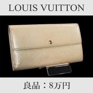 ルイヴィトン(LOUIS VUITTON)の【限界価格・送料無料・良品】ヴィトン・二つ折り財布(ヴェルニ・H013)(財布)