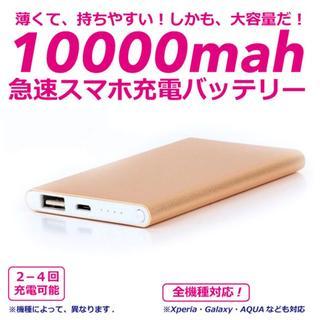 【新品】10000mAh モバイルバッテリー 急速充電  ゴールド