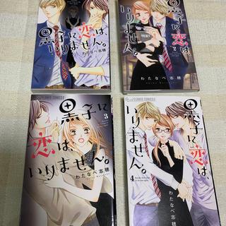 黒子に恋は、いりません。 1〜4巻 全巻 完結