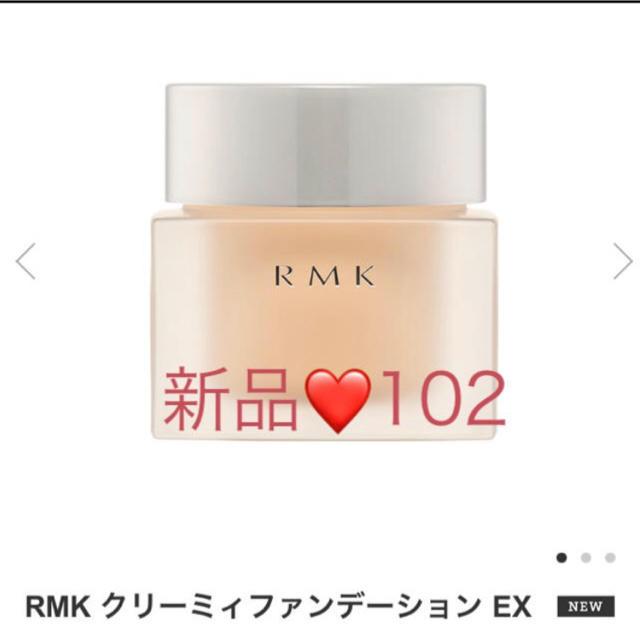 RMK(アールエムケー)の新品❤️ RMK クリーミィファンデーション EX #102 30g コスメ/美容のベースメイク/化粧品(ファンデーション)の商品写真
