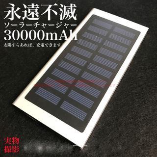 即購入OK 30000mAh ソーラー モバイルバッテリー 大容量 シルバー
