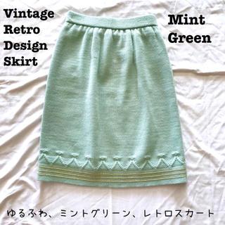 ロキエ(Lochie)の美品【 vintage 】 ミントグリーン ニットスカート パステルカラー(ひざ丈スカート)