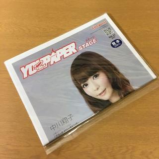 【本日限定】YOUPAPERステージ(vol.22)中川翔子・古川雄輝・吉沢亮