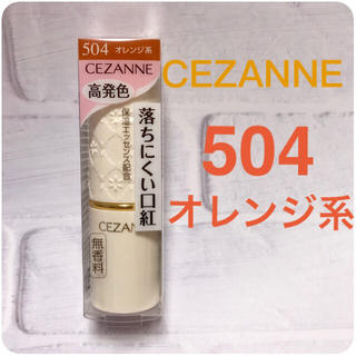 セザンヌケショウヒン(CEZANNE(セザンヌ化粧品))のセザンヌ♡オレンジ系 504(口紅)