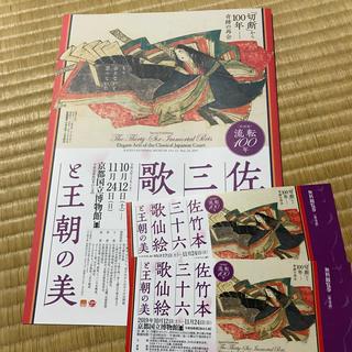 佐竹本三十六歌仙絵と王朝の美 2枚(美術館/博物館)
