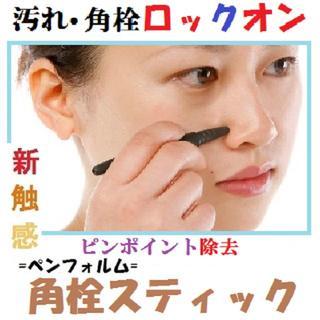 角栓・毛穴の汚れをロックオン!◆ペン型の角栓スティック◆