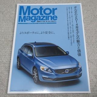 ボルボ(Volvo)の■冊子■ Motor Magazine ボルボの2014年モデルの魅力と価値(カタログ/マニュアル)
