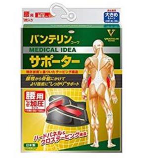 第一三共ヘルスケア - 大きめ バンテリン 腰サポーター 腰用 しっかり加圧 新品 Lサイズ サポーター