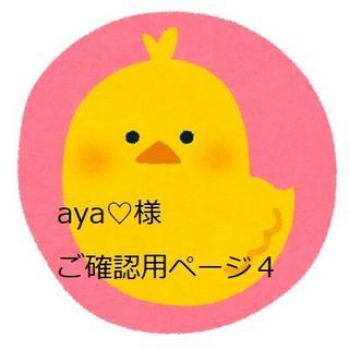 ショーメ(CHAUMET)のaya♡様ご確認用ページ4(リング(指輪))