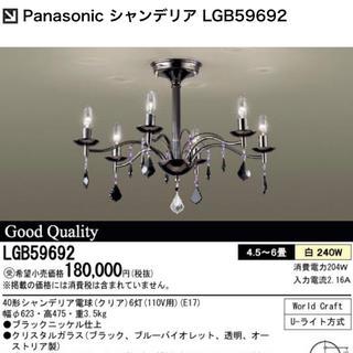 Panasonic - シャンデリア パナソニック 天井照明 LGB59692 値下げしました。
