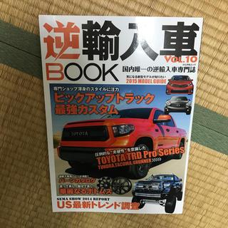 逆輸入車BOOK vol.10(車/バイク)