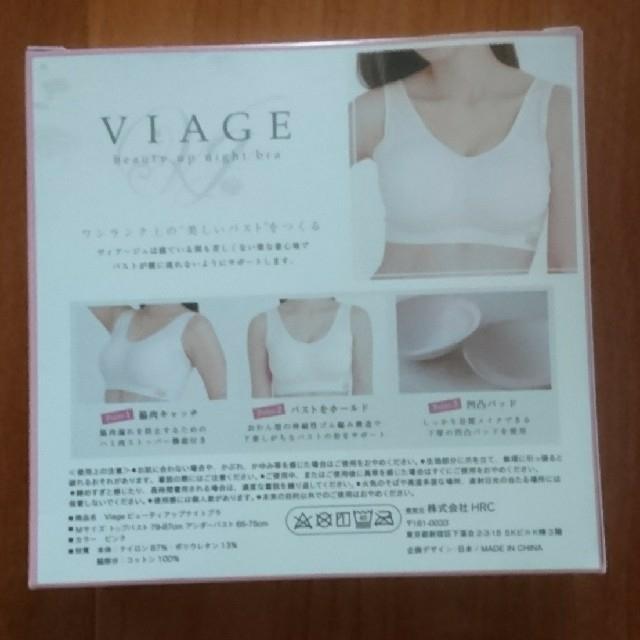 ナイトブラ viage Mサイズ ピンク レディースの下着/アンダーウェア(ブラ)の商品写真