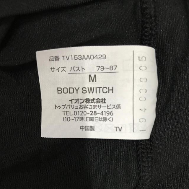 AEON(イオン)のトップバリュー ブラトップM レディースの下着/アンダーウェア(その他)の商品写真