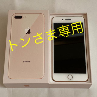 Apple - iPhone8plus 256GB 美品 simフリー docomo