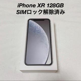 iPhone - iPhone XR 128GB ホワイト 新品【SIMフリー】