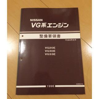 ニッサン(日産)のVG系エンジン 整備要領書 日産(カタログ/マニュアル)