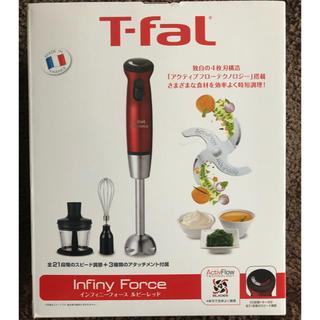 ティファール(T-fal)のT-fal (ティファール) ハンドミキサー インフィニーフォース(ジューサー/ミキサー)