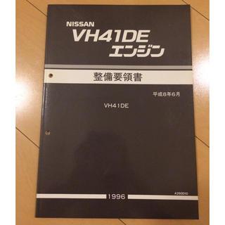 ニッサン(日産)のVH系エンジン 整備要領書 日産(カタログ/マニュアル)