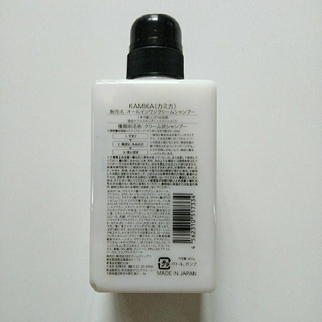 カミカシャンプー400g コスメ/美容のヘアケア(シャンプー)の商品写真