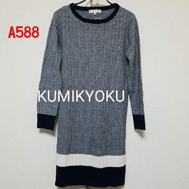 kumikyoku(組曲)(クミキョク)のA588♡KUMIKYOKU ニットワンピース レディースのワンピース(ミニワンピース)の商品写真