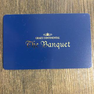 グレースコンチネンタル(GRACE CONTINENTAL)のGrace Continental The Banquet ポイントカード(その他)
