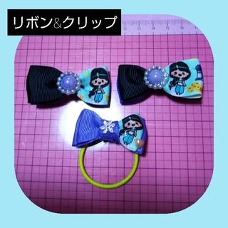 キッズ☆リボン&クリップ(ファッション雑貨)